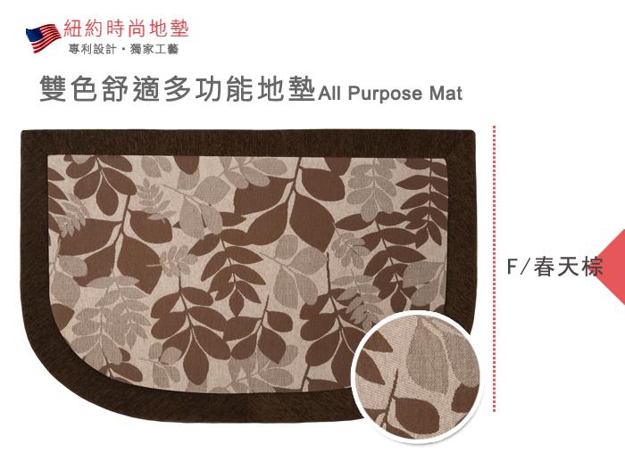 (複製)Microdry|框邊舒適多功能地墊-亞麻織紋