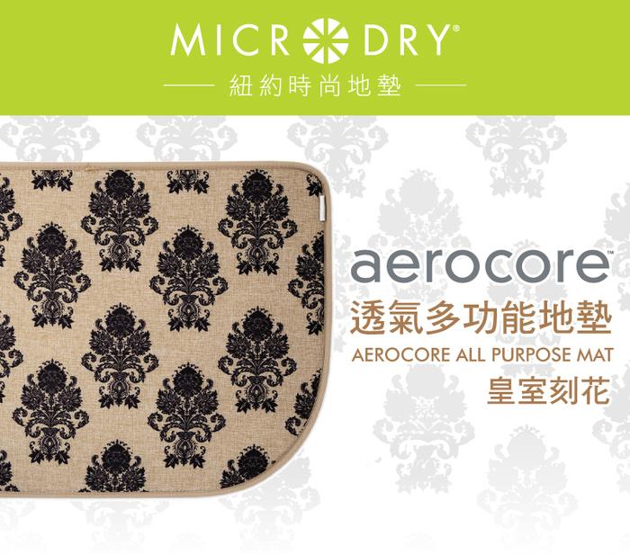 (複製)Microdry|框邊舒適多功能地墊-巧克織紋
