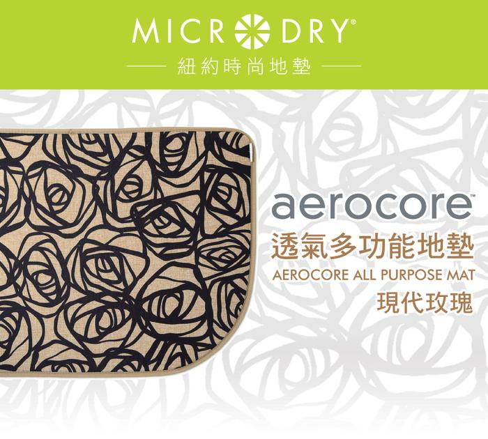 (複製)Microdry|透氣多功能地墊-皇室刻花