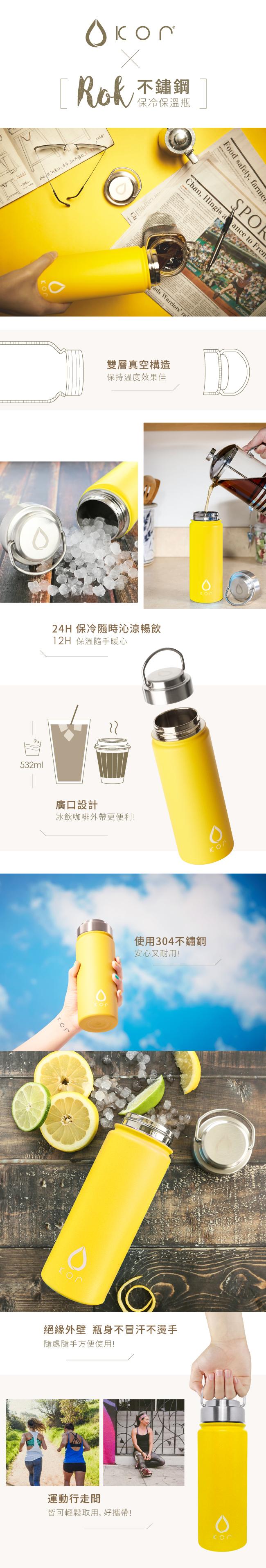 美國KORwater|ROK304不鏽鋼隨身保冷保溫瓶-搖滾黃