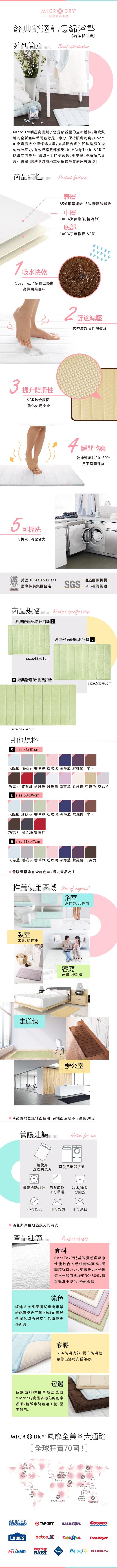 (複製)Microdry|舒適記憶綿浴墊-粉玫瑰/加長型(61x147cm)