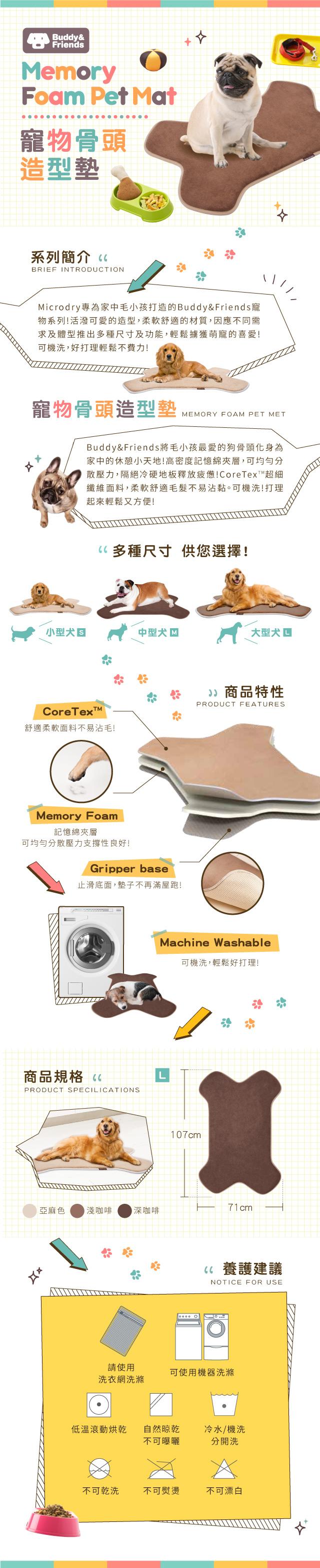 (複製)Buddy&Friends|寵物骨頭造型墊-淺咖啡L(71x107cm)