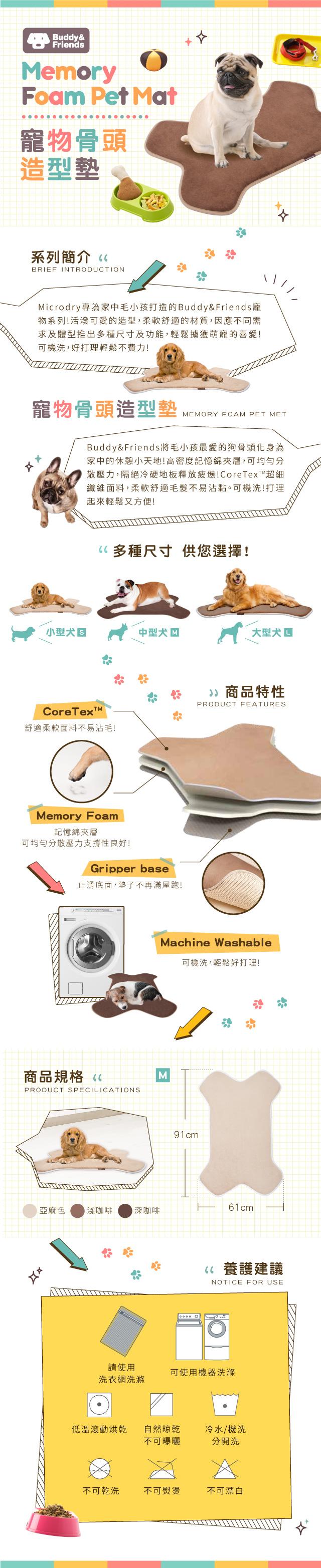 (複製)Buddy&Friends|寵物骨頭造型墊-深咖啡L(71x107cm)
