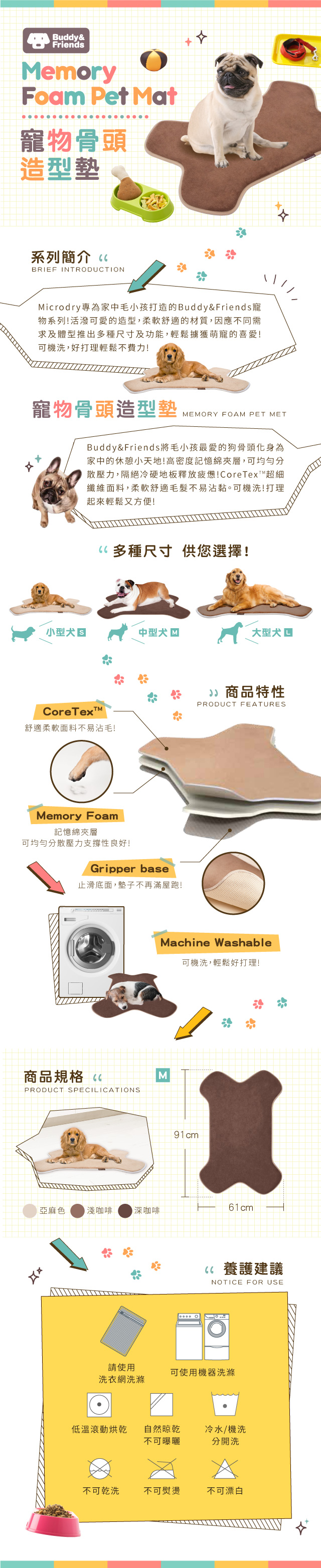 (複製)Buddy&Friends|寵物骨頭造型墊-淺咖啡M(61x91cm)