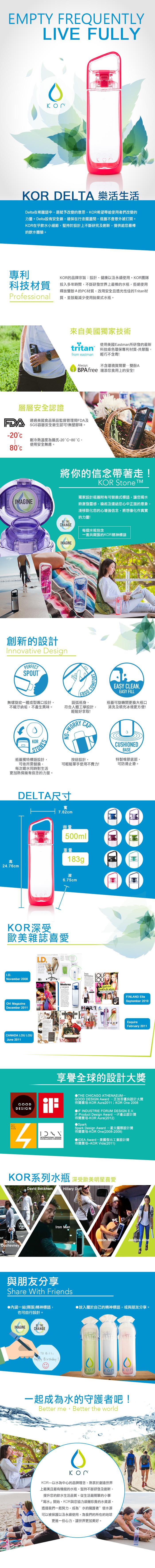 美國KORwater|KOR Delta隨身水瓶-螢光桃/500ml