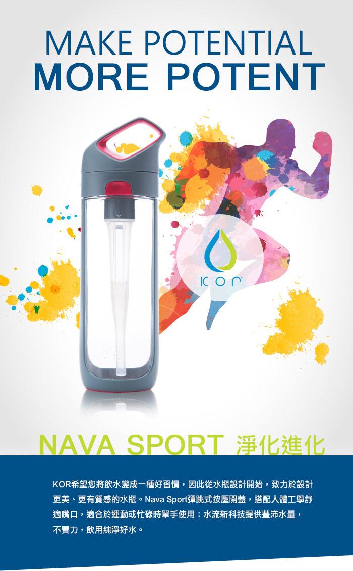 美國KORwater|KOR Nava Sport運動水瓶-專注灰/650ml
