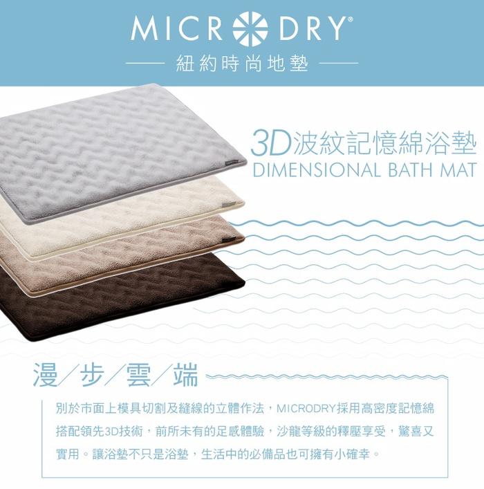 Microdry|3D波紋記憶綿浴墊-灰姑娘/S(43x61cm)