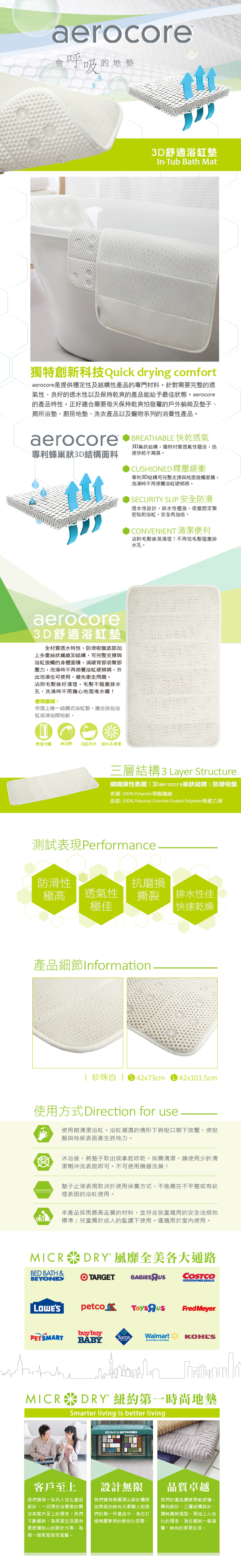 Microdry|3D舒適浴缸墊-珍珠白/L(42x101cm)