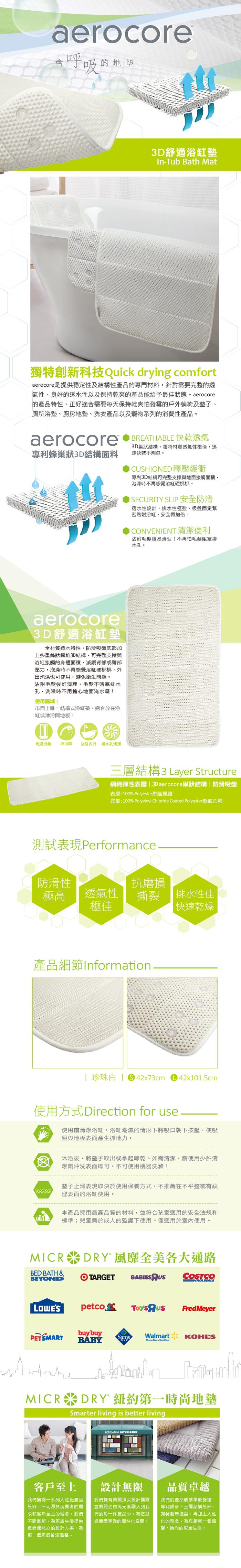 Microdry|3D舒適浴缸墊-珍珠白/S(42x73cm)