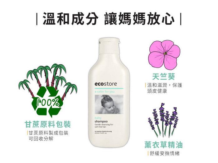 ecostore|純淨寶寶洗髮精/200ml