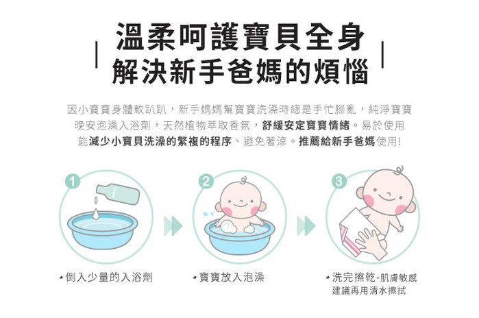 ecostore|純淨寶寶晚安泡澡入浴劑/200ml