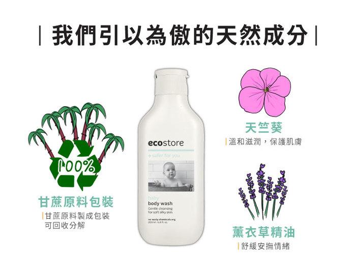 ecostore|純淨寶寶沐浴露/200ml