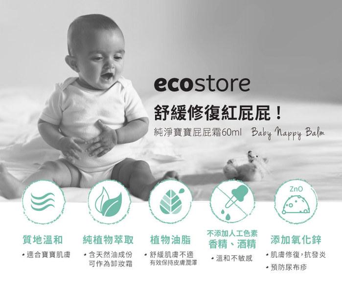ecostore|純淨寶寶屁屁霜/60ml