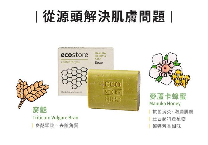 ecostore 純淨香皂-麥蘆卡蜂蜜海藻/80g