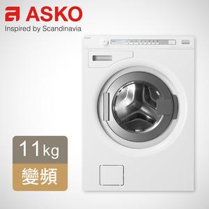 ASKO 瑞典賽寧|11公斤滾筒式變頻洗衣機W8844XL(220V)