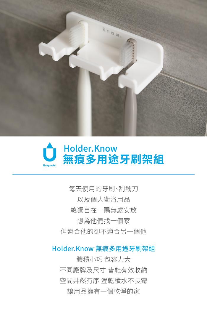 Unique Art|【福氣團圓組】Holder.Know 無痕多用途牙刷架組+Brushing.Know+雙人磁吸式漱口杯