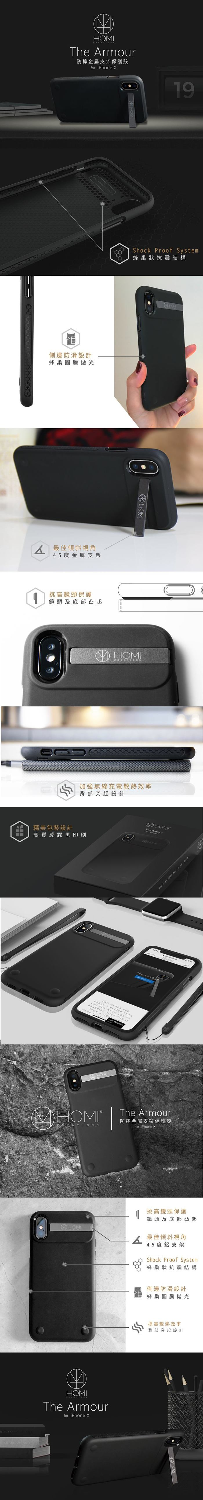 HOMI The Armour 防摔金屬支架手機殼for iPhone X