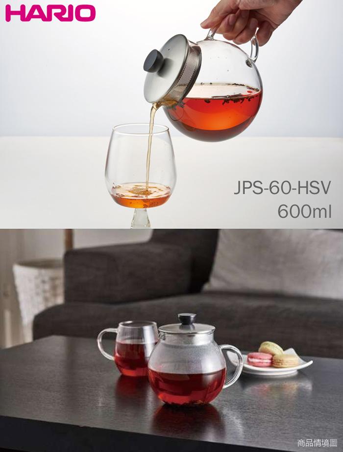 (複製)HARIO|工業風舞動茶壺 JPS-60-HSV 600ml