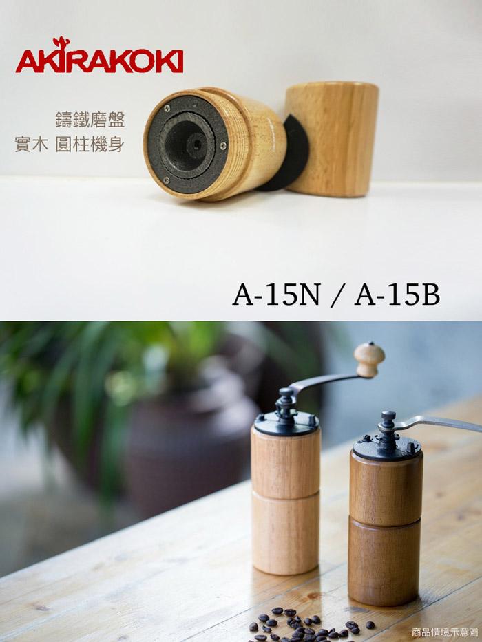 (複製)AKIRA|不鏽鋼濾網手沖咖啡組 DPG-1M-TI
