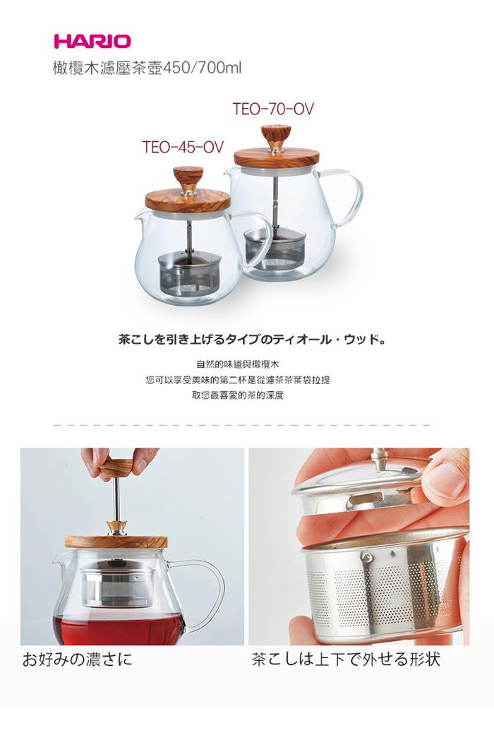 (複製)HARIO|橄欖木濾壓茶壺450ml TEO-45-OV