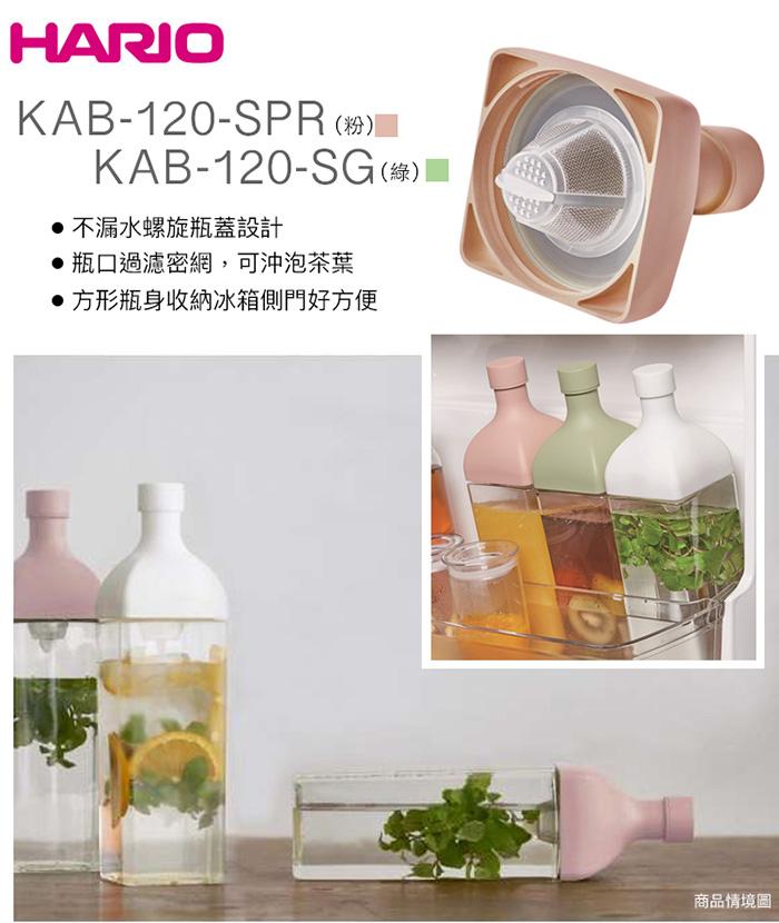 (複製)HARIO|方形綠1200冷泡茶壺 KAB-120-SG 1200ml