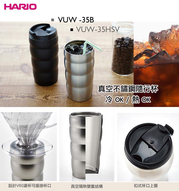 (複製)HARIO 銀色真空隨行杯 VSW-35HSV 350ml