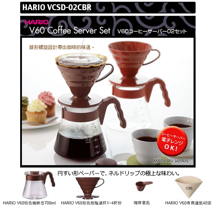 (複製)HARIO|濾布手沖咖啡壺組 DPW1 1~2杯量