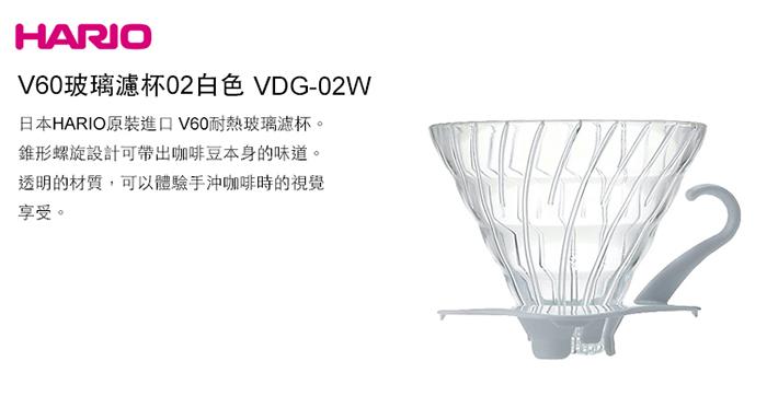 HARIO|V60白色玻璃濾杯 VDG-02W 1~4杯