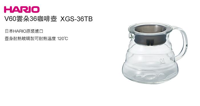 (複製)HARIO|V60雲朵60咖啡壺 XGS-60TB