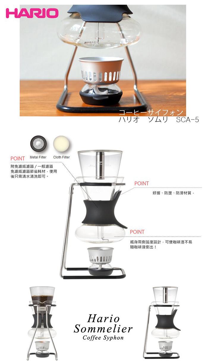 HARIO|品味咖啡虹吸壺SCA-5 600ml