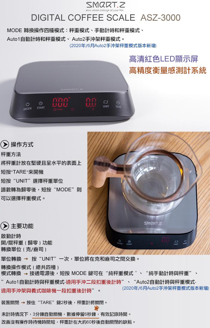 SMART.Z|電子咖啡秤 ASZ-3000