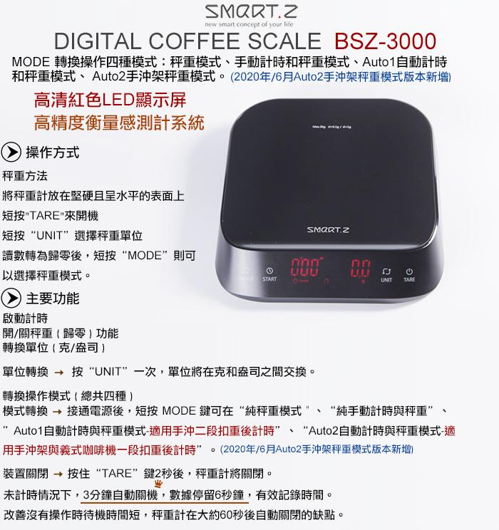 (複製)SMART.Z 電子咖啡秤 ASZ-3000