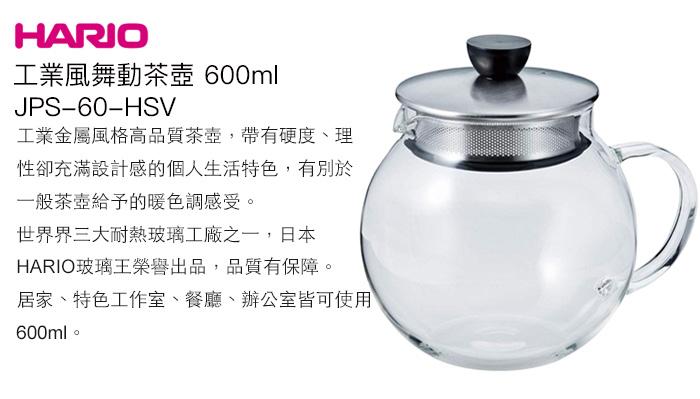 HARIO|工業風舞動茶壺 JPS-60-HSV 600ml