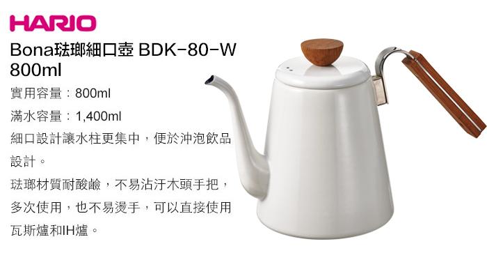 HARIO|Bona琺瑯細口壺 BDK-80-W 800ml