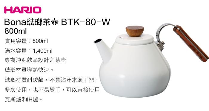 HARIO|Bona琺瑯茶壺 BTK-80-W 800ml