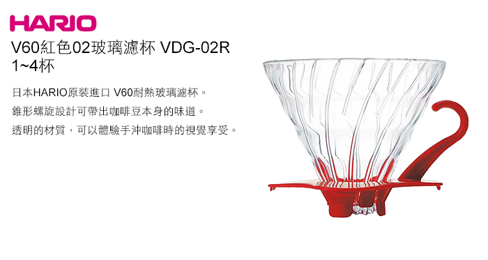 HARIO V60紅色玻璃濾杯 / 1~4杯 / VDG-02R