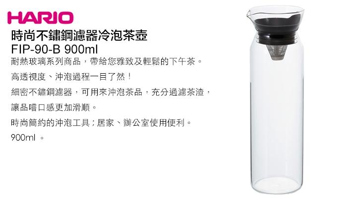 HARIO|時尚不鏽鋼濾器冷泡茶壺 / FIP-90-B / 900ml