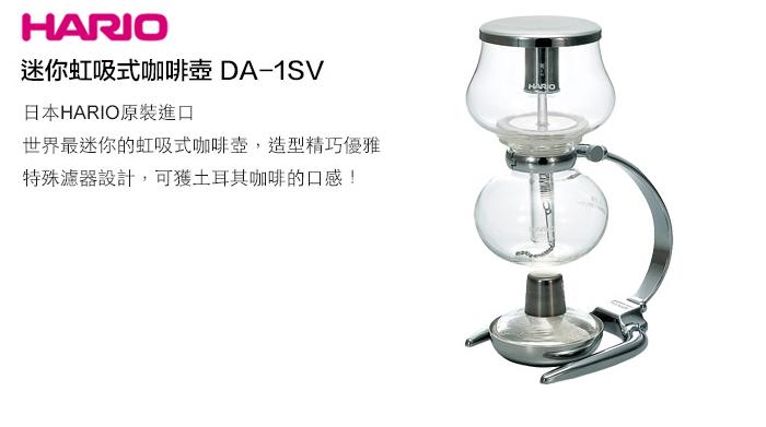 (複製)HARIO|虹吸式咖啡壺 TCA-2上杯 BU-TCA-2