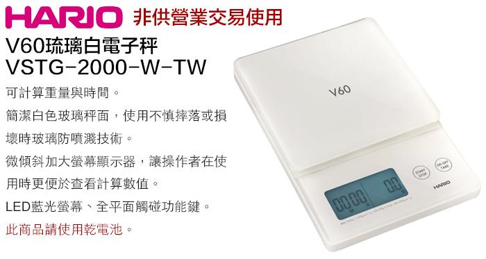(複製)HARIO V60專用電子秤 VST-2000B