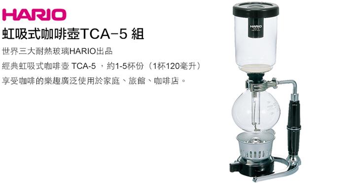 (複製)HARIO 虹吸式咖啡壺 TCA-2上杯 BU-TCA-2