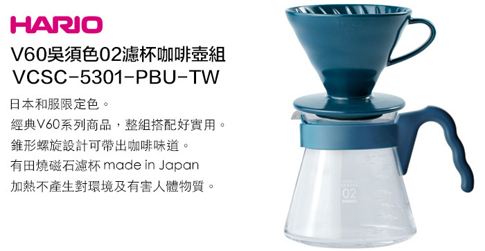(複製)HARIO|虹吸式咖啡壺TCA-5/組
