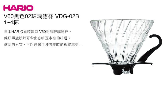 HARIO|V60黑色02玻璃濾杯 VDG-02B