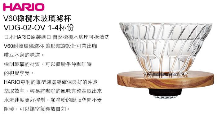 HARIO|V60橄欖木玻璃濾杯 1~4杯 VDG-02-OV