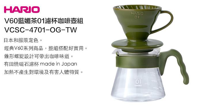 (複製)HARIO|V60吳須色02濾杯咖啡壺組