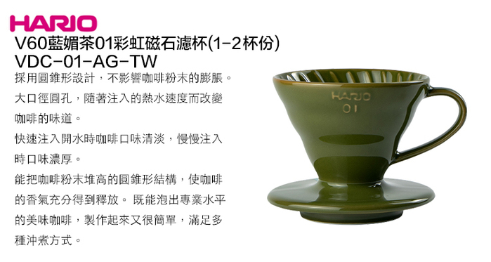 HARIO|V60藍媚茶01彩虹磁石濾杯
