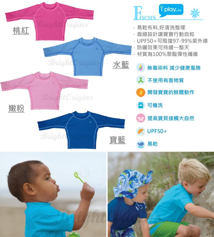 (複製)美國 i play 寶寶短袖防曬衣 - 水藍色
