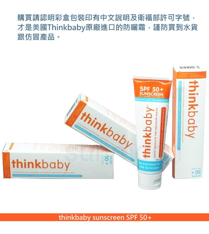 美國 thinkbaby|星寶貝純物理防曬霜89ml (2入)
