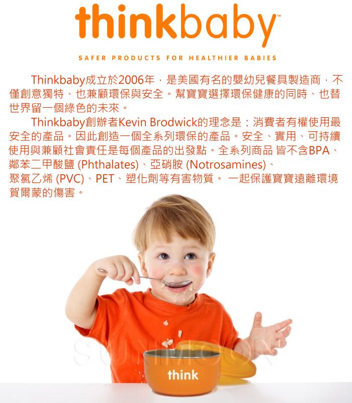 美國 Thinkbaby 無毒不鏽鋼寶寶碗(淺碗)