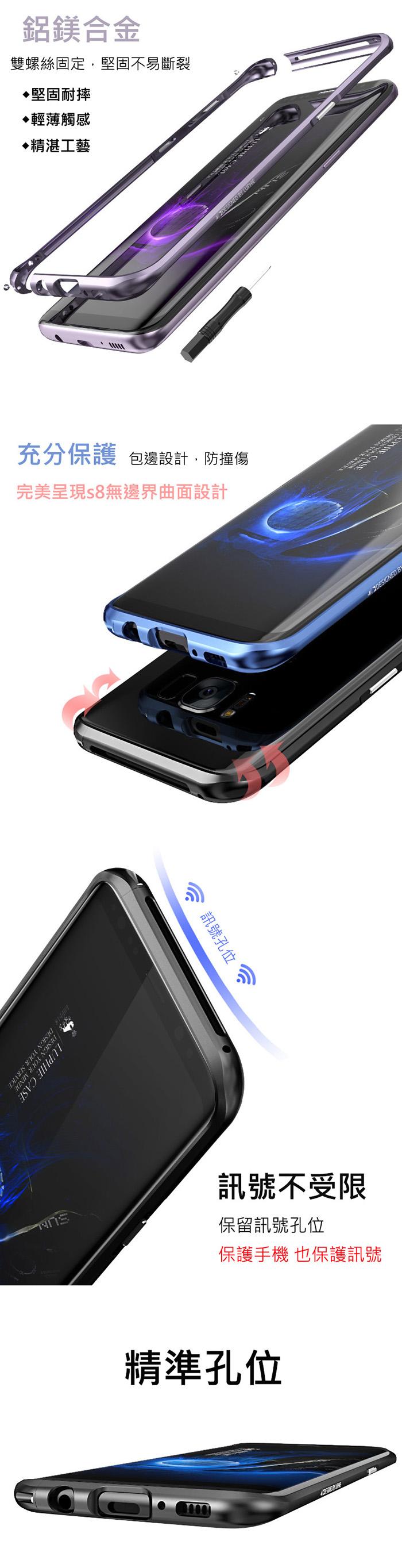 LUPHIE|SAMSUNG S8 鋁鎂合金 防摔金屬邊框 手機殼 保護殼 - 流沙金