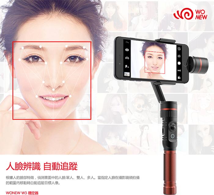 Wonew |W3 自動人臉追蹤三軸穩定器 - 橘色